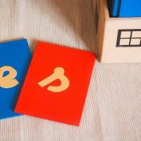 Letras y números de lija Montessori DIY