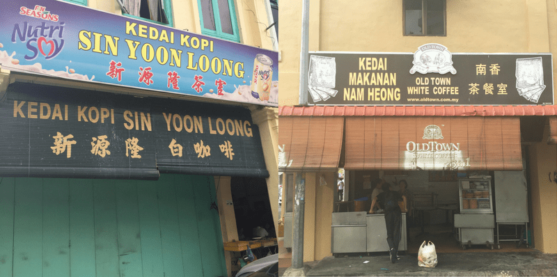 the original old town white coffee shops in ipoh