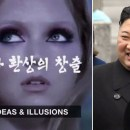 Kisah Unik Supermodel Lily Cole Bintangi Iklan Propaganda Pemerintah Korea Utara
