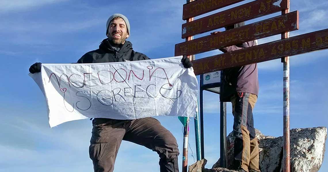 Αποτέλεσμα εικόνας για «Η Μακεδονία είναι Ελλάδα» σε… υψόμετρο 4.985 μέτρων!