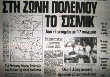 web sismik_28.3.1987 b