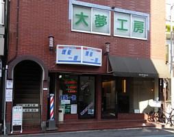 腕時計修理の大夢工房の店舗画像