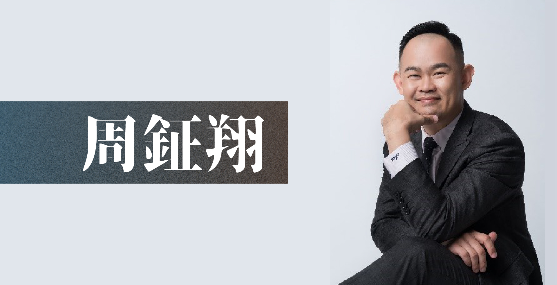 Read more about the article 【周鉦翔】