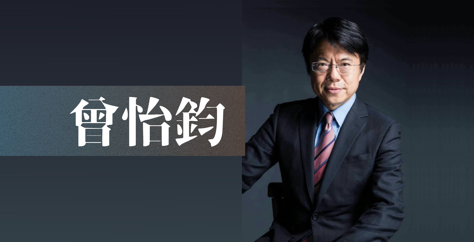 Read more about the article 品牌名師-曾怡鈞