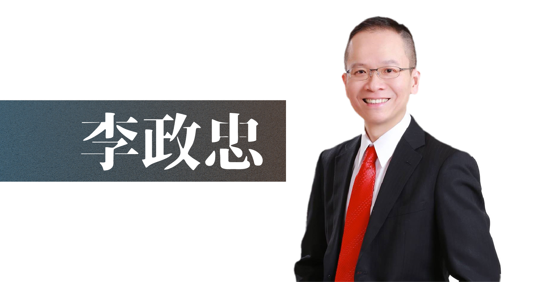 Read more about the article 【李政忠】