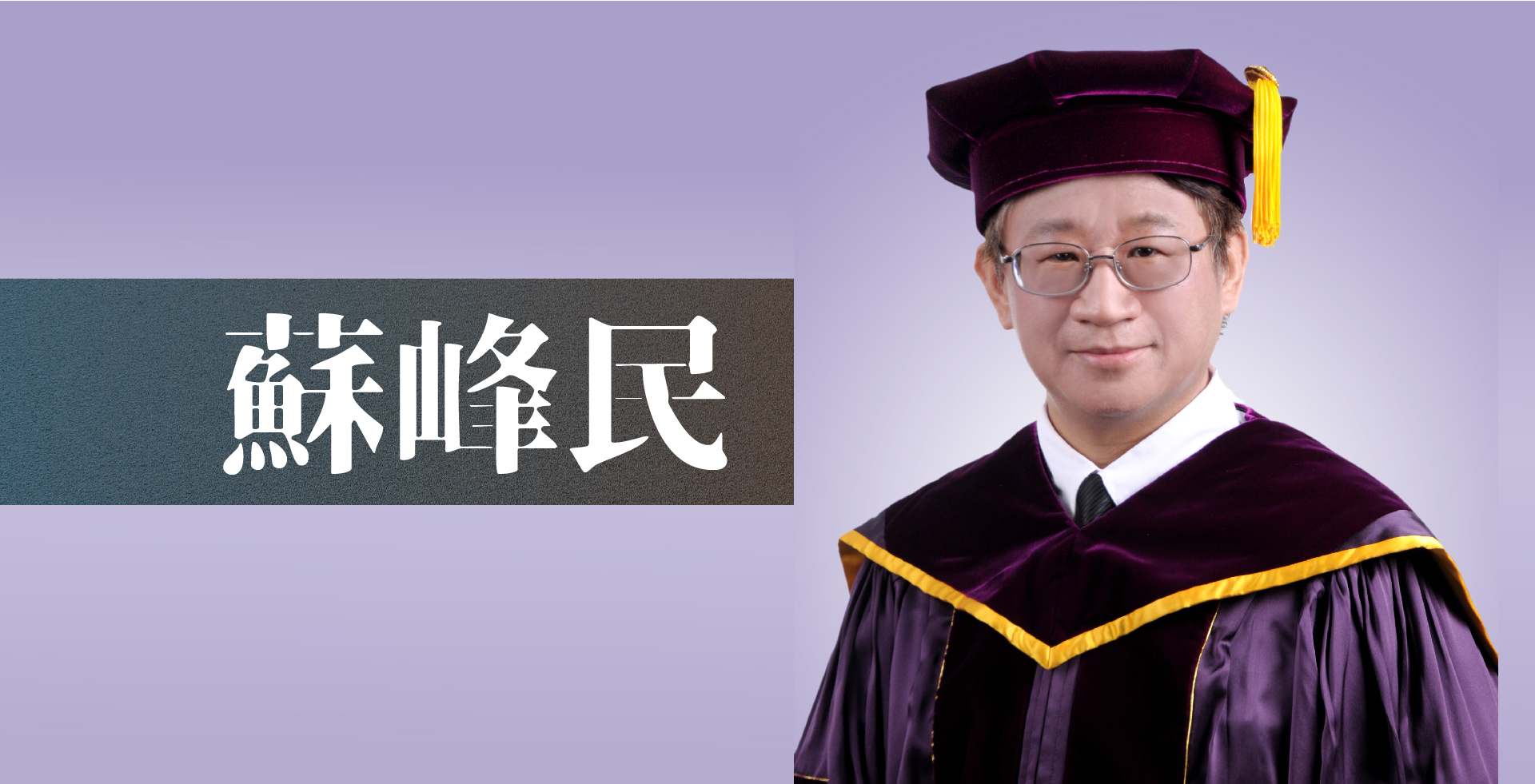 Read more about the article 【蘇峰民】