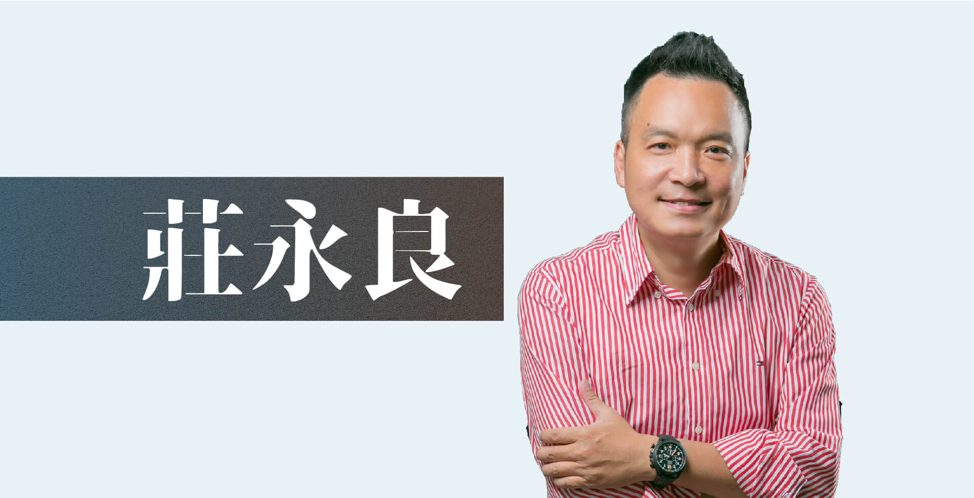 Read more about the article 品牌名師-莊永良