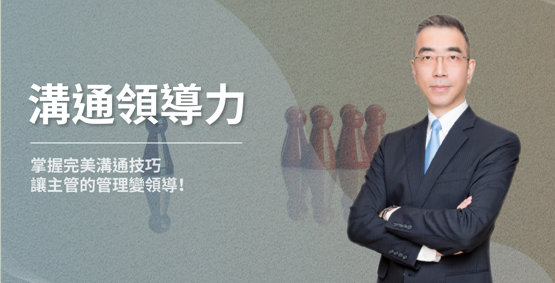 Read more about the article 溝通領導力