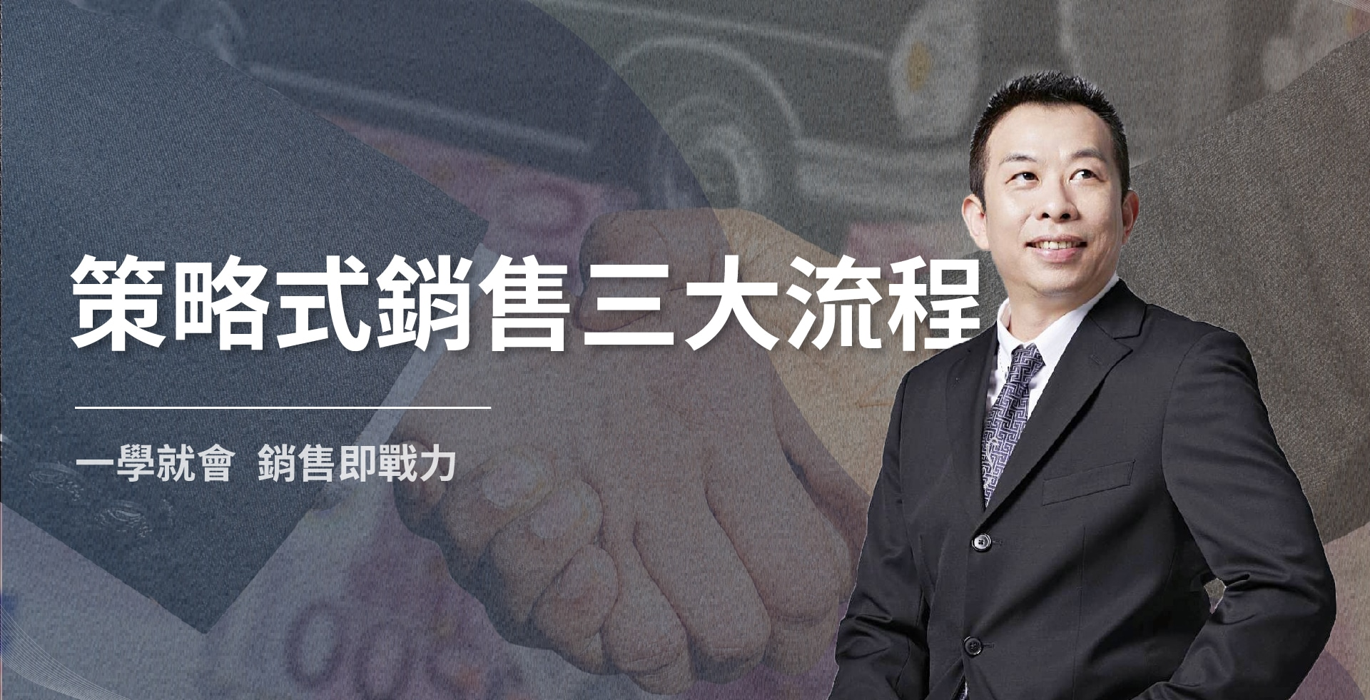 Read more about the article 策略式銷售三大流程