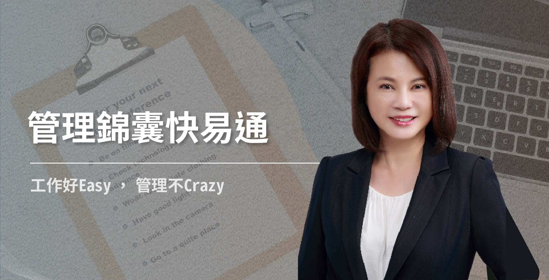 Read more about the article 管理錦囊快易通