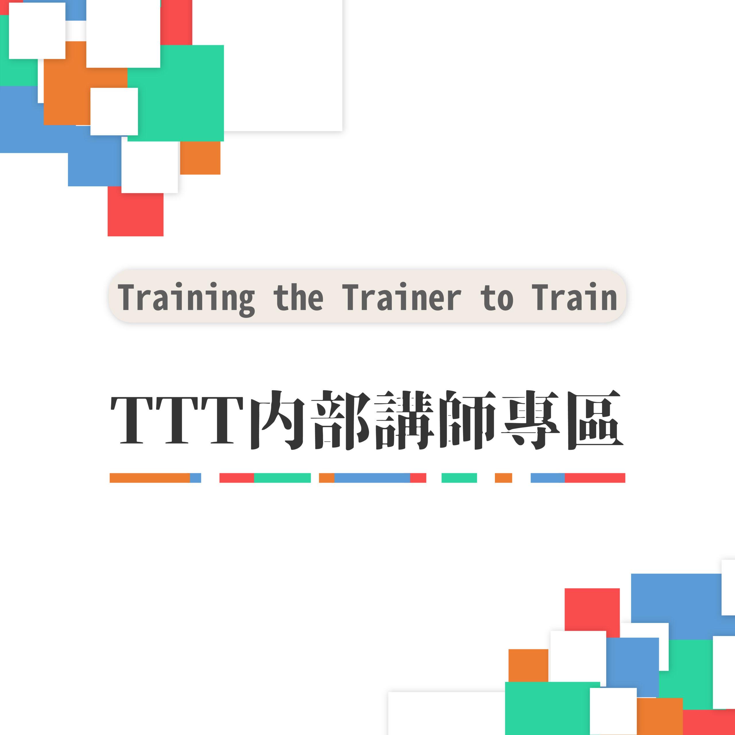 TTT內部講師專區