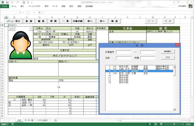 エクセルデータベース