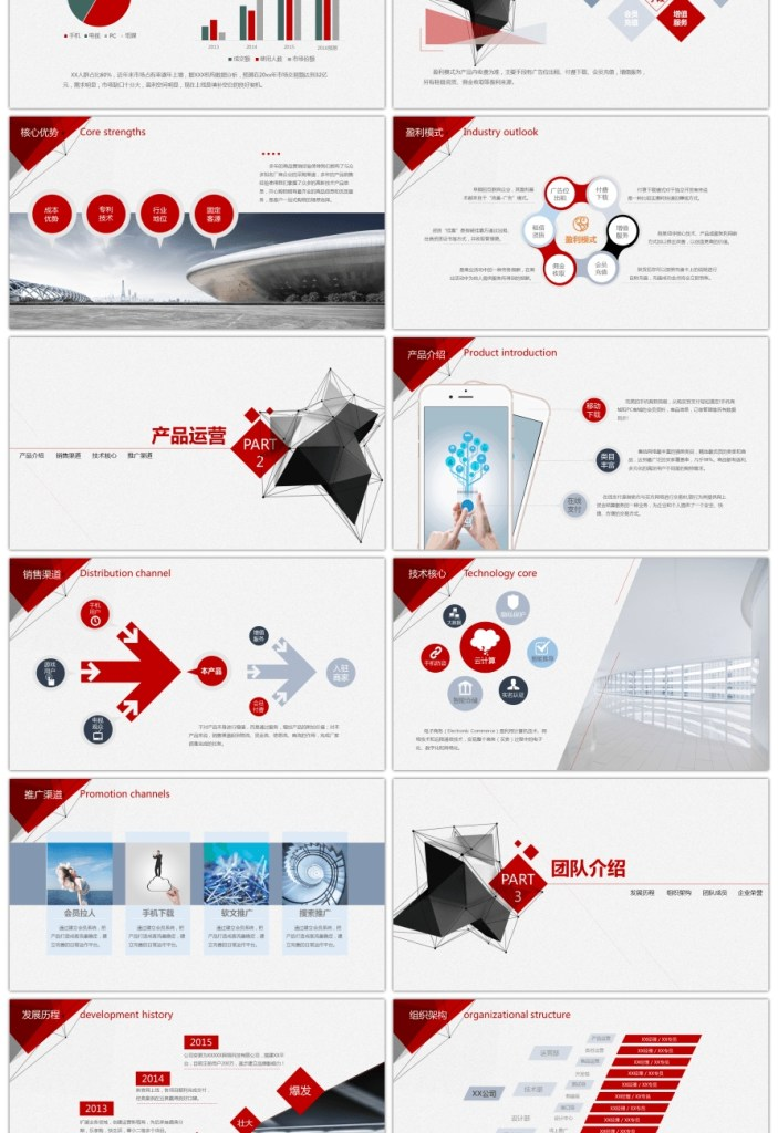 awesome fashion and creative business plan ppt template