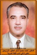 الدكتور أحمد محمود شمو الخليل