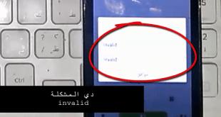 حل مشكلة موبايل لينوفو Lenovo A319 imei invalid