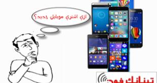 نصائح هامة عند شرائك موبايل جديد واهم مواصفات الموبايل