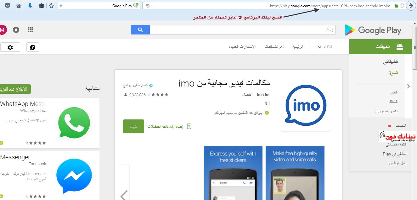 كيفية تحميل برنامج Apk من متجر جوجل بلاي علي الكمبيوتر