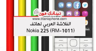 تحميل الفلاشة العربي لهاتف Nokia 225 Dual SIM RM-1011