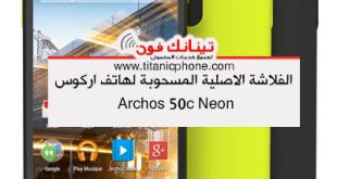 الفلاشة الرسمية لهاتف Archos 50c Neon مجربه 100%