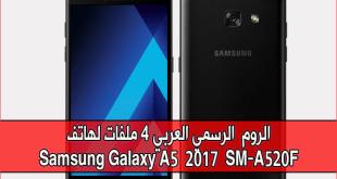 الروم الرسمي لهاتف Samsung Galaxy A5 2017 SM-A520F