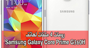 رومات 4 ملفات لهاتف Samsung Core Prime SM-G360H