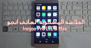 الفلاشة الرسمي المسحوبة لهاتف انجو Innjoo Max 3 Pro LTE مجربه 100%