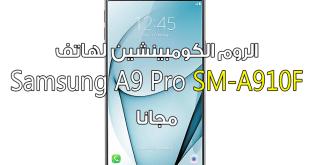 الروم الكومبينشن لهاتف Samsung A9 Pro SM-A910F مجانا
