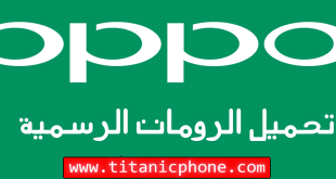 تحميل جميع الرومات الاصلية الرسمية لهواتف أوبو oppo