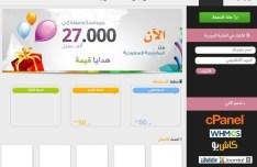 Web Hosting Website Template PSD