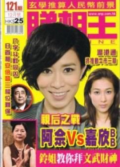 2014年12月封面