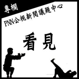 PNN專欄《看見》