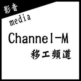 Channel-M