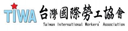 TIWA台灣國際勞工協會