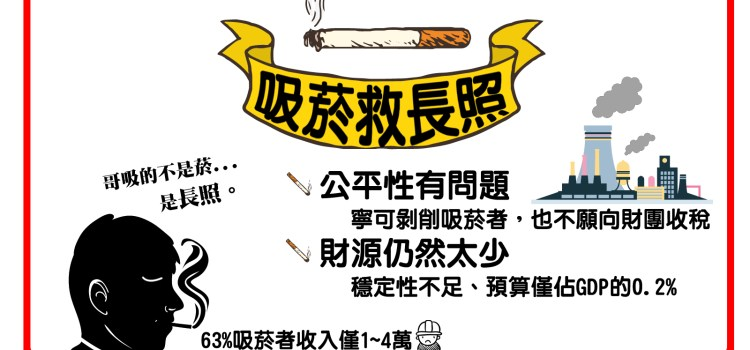 長照2.0 系列專題之一》吸菸救長照?