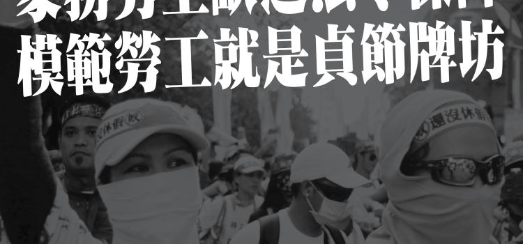 【聲明稿】台灣國際勞工協會對勞動部表揚「模範移工」之聲明 20210429