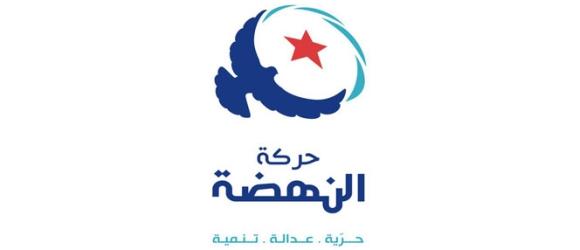 Nouveau logo du parti Ennahdha