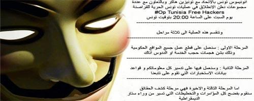 Anonymous Tunisie menace le gouvernement tunisien