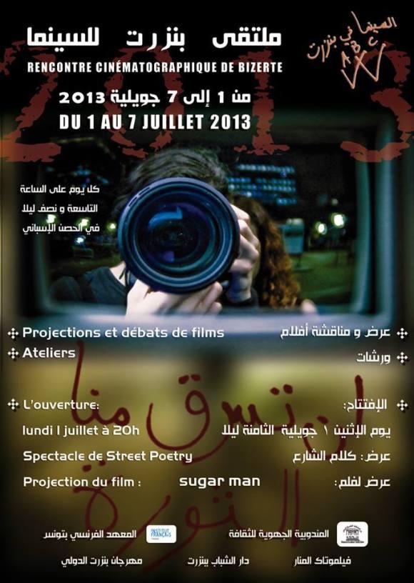 Rencontre cinématographique de Bizerte