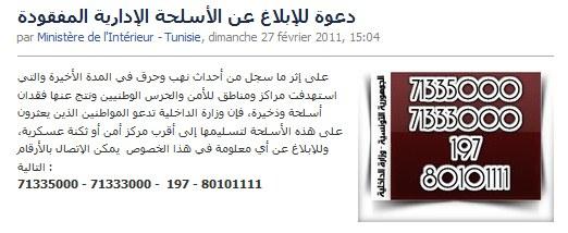 Annonce du Ministère de l'Intérieur : Armes volées