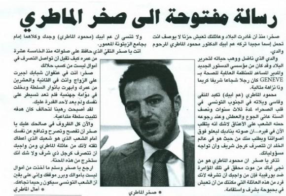 Lettre adressée à Sakher El Materi