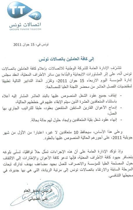 Suspension de la grève des employés de Tunisie Telecom