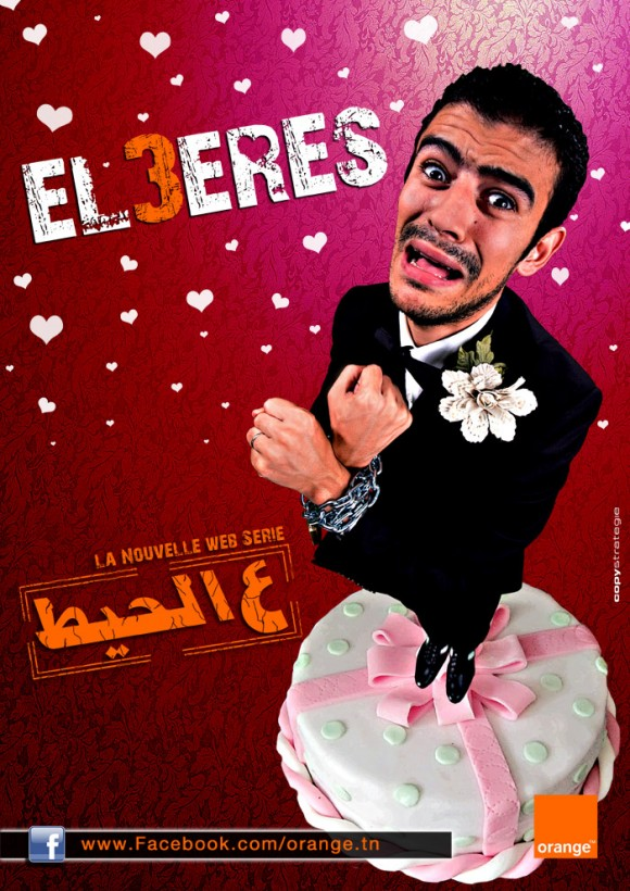 3al 7it : El 3ers