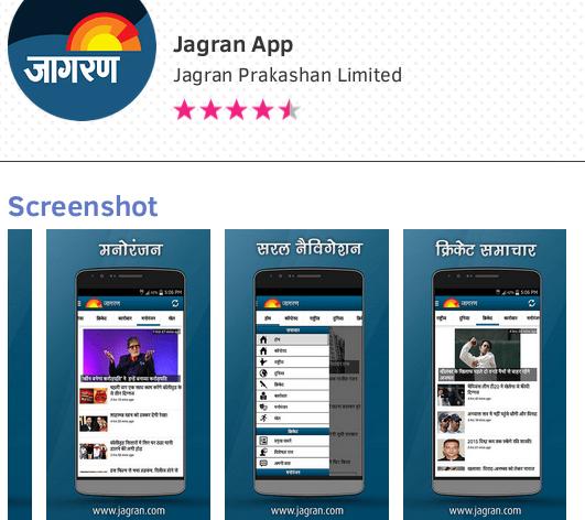 Jagran App