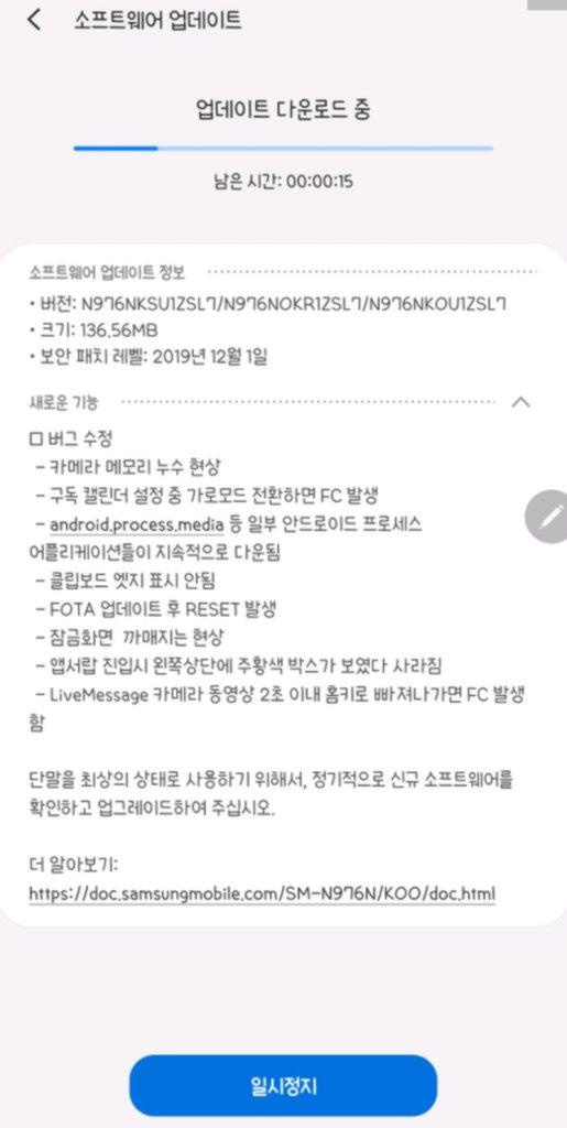Galaxy Note 10 Update