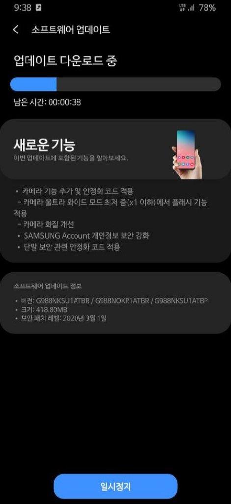 Galaxy S20 Ultra Update