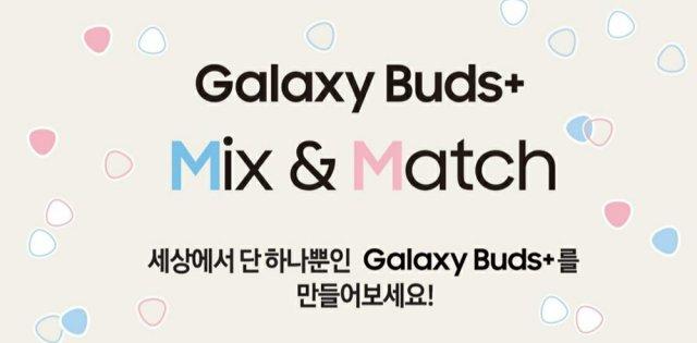 Samsung Mix & Match event