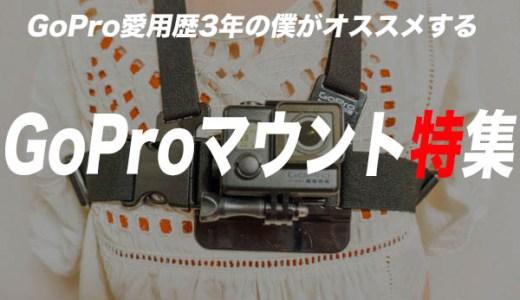 GoPro歴3年の元販売員がオススメする本当に使えるマウント特集