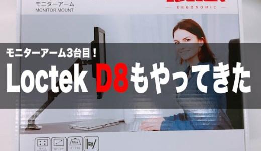 ガス圧式モニターアーム3台目!Loctek D8とD9の比較