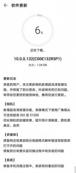 Huawei Mate 30 Pro ve Mate 30 bir güncelleme daha alıyor 4