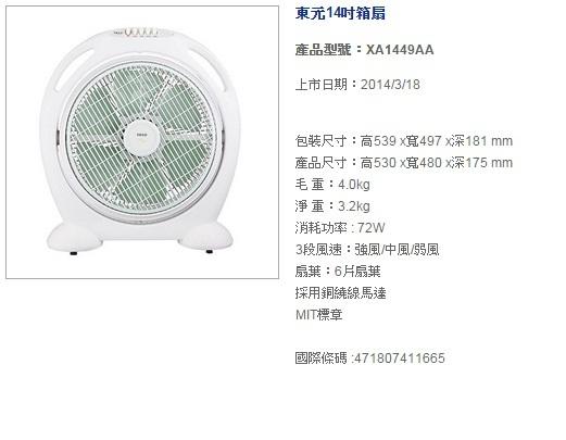 買好貨撿便宜 【燦坤快3】東元14吋箱扇 XA1449AA網購 雙頭循環扇 推薦